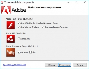 Adobe components: Flash Player 21.0.0.197 + AIR 21.0.0.176 + Shockwave Player 12.2.4.194 RePack by D!akov [Multi/Ru]