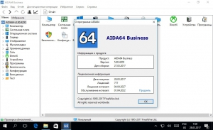 AIDA64 Extreme   Engineer   Business Edition   Network Audit 5.90.4200 Final + Portable [Multi/Ru]