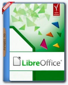 LibreOffice 7.1.3.2 Stable Portable by PortableApps [Multi/Ru]
