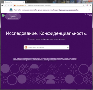 Tor Browser Bundle 9.0.5 [Ru/En]
