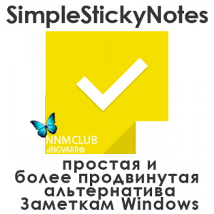 Simple Sticky Notes 4.9.5 [Multi/Ru]