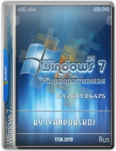 Windows 7 Корпоративная SP1 Build 7601.24475 (x86-x64) [2in1] by ivandubskoj (17.06.2019) [Ru]