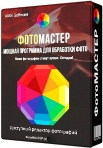 ФотоМАСТЕР 8.0 RePack (& Portable) by elchupacabra [Ru]