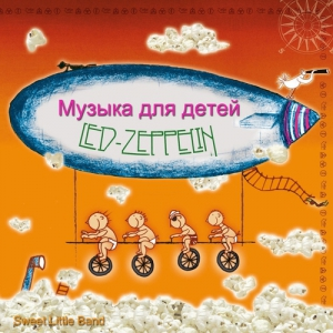 Sweet Little Band - Музыка для детей Led Zeppelin