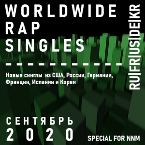 VA - Worldwide Rap Singles - Сентябрь 2020