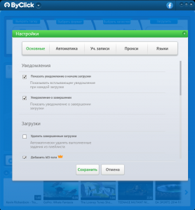 By Click Downloader Premium 2.3.11 RePack (& Portable) by TryRooM [Multi/Ru]